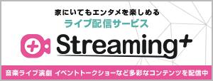 Streaming+バナーPCサイド用