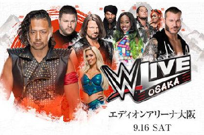 "9・16「WWE LIVE OSAKA」は、中邑真輔のタイトル戦以外にも内容盛りだくさん! 現在進行形のスマックダウンライブが大阪上陸 無敗記録更新中のアスカも、""with""として日本公演皆勤賞!"