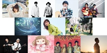 『白馬ノ音』に井上苑子とGAKU-MCの出演が決定