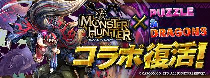 『パズル&ドラゴンズ』×『モンスターハンター』シリーズが期間限定でふたたびコラボ