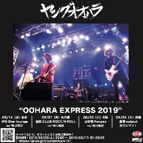 ヤングオオハラ、東名阪ツアーを発表 ファイナルは地元沖縄で初ワンマン