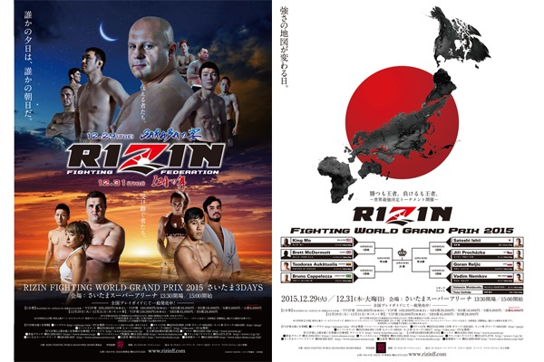 RIZIN FIGHTING WORLD GRAND-PRIX 2015