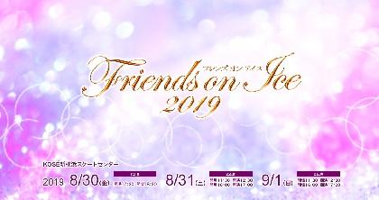 髙橋大輔、宇野昌磨らが出演! 荒川静香プロデュース『フレンズオンアイス2019』