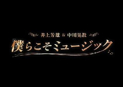 井上芳雄&中川晃教が一夜限りの夢の競演 『井上芳雄&中川晃教 僕らこそミュージック』の開催が決定