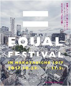 大阪・中崎町を舞台にアートやファッションが集う 『イコール(=)フェスティバル in 中崎町』が開催