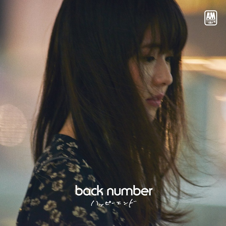 back number「ハッピーエンド」初回限定盤