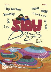 『SLOW DAYS』第二弾発表でおとぎ話、王舟、Homecomings、DENIMSの4組 日割りも解禁に