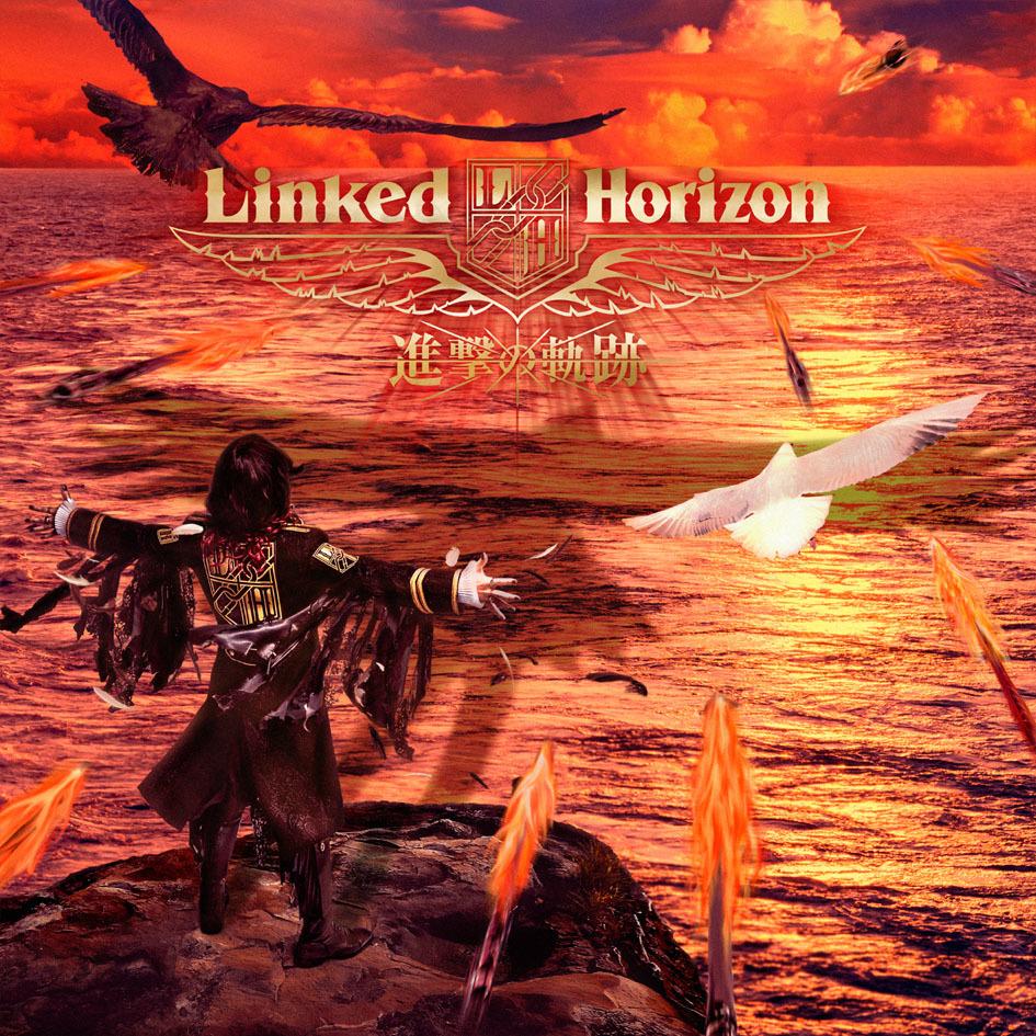 Linked Horizon アルバム『進撃の軌跡』通常盤