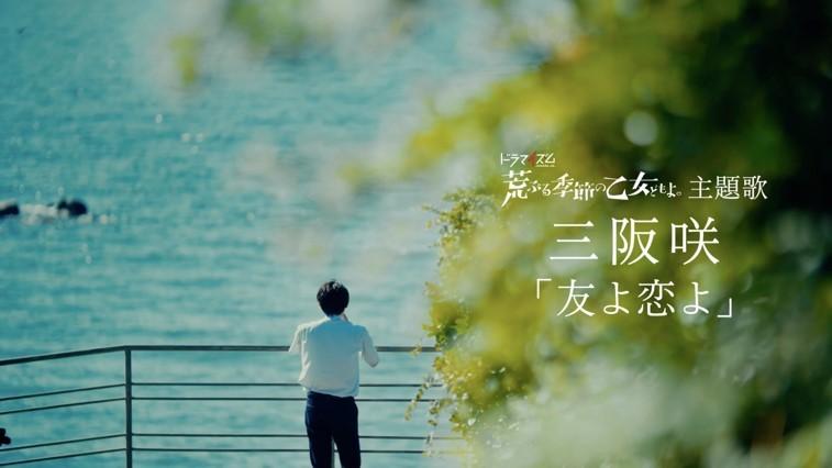 三阪咲「友よ恋よ」×ドラマ『荒ぶる季節の乙女どもよ。』スペシャルムービー