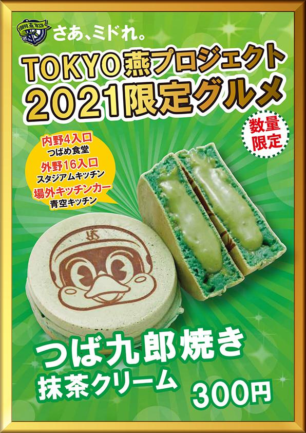 つば九郎焼き 抹茶クリーム(税込300円)