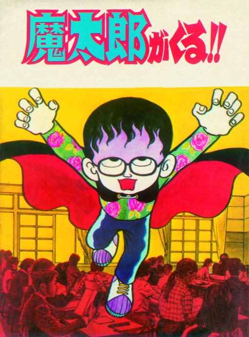 『魔太郎がくる!!』 (C)藤子スタジオ