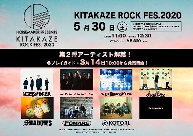 NOISEMAKER主催フェス『KITAKAZE ROCK FES.2020』第2弾出演アーティストとしてCrossfaith、dustbox、KOTORIを発表