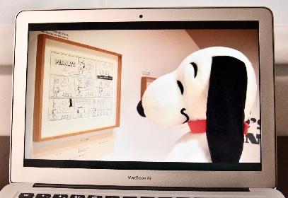 案内役のスヌーピーと館内をめぐる、至福の新体験 『スヌーピーミュージアム・オンライン』鑑賞レポート