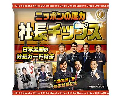 10月3日(水)の横浜DeNAベイスターズ戦を『社長チップス スペシャルマッチ』として開催