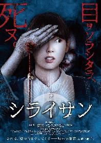 手の甲から赤いヒモがビローン 乙一監督のホラー映画『シライサン』予告編&ポスタービジュアルを公開