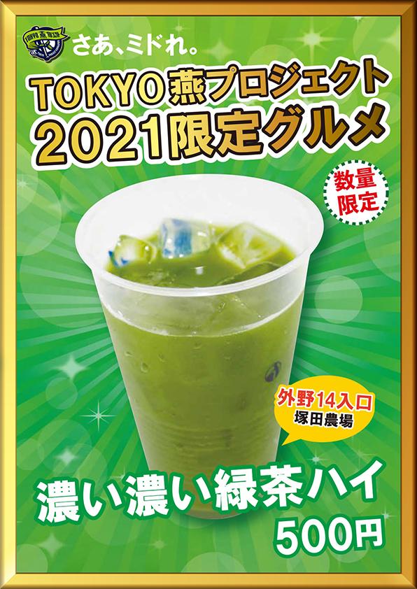 濃い濃い緑茶ハイ(税込500円)