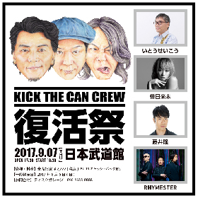 KICK THE CAN CREW『復活祭』にいとうせいこう、倖田來未、RHYMESTER、藤井隆が出演決定