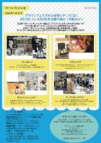 アジア最大級のアートイベント『真夏のデザインフェスタ2019』8月3日(土)・4日(日)に青海展示棟で開催