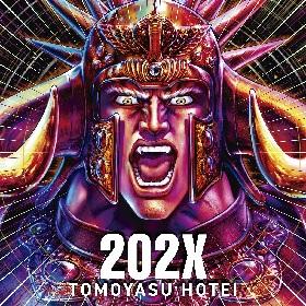 布袋寅泰 ベース・ケンシロウ、ドラム・ラオウとのバーチャルスーパーバンドによる「202X」MV公開
