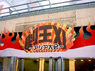 短編演劇の祭典『劇王Ⅺ 〜アジア大会〜』熱き闘いの3日間、その全貌をレポート