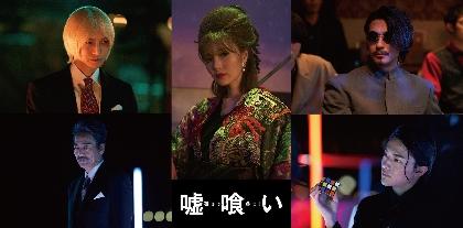 横浜流星が主演する実写映画『噓喰い』初の映像を解禁 鞍馬蘭子、夜行妃古壱、切間創一、佐田国一輝らを演じるキャストも明らかに