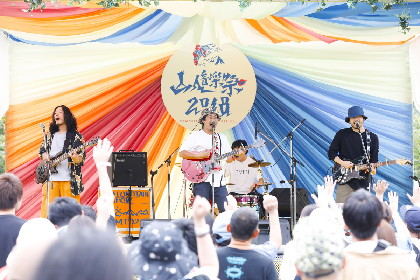 【音の旅crew・山人音楽祭2018】音の旅crewが教えてくれたこと。音楽は自由だということ