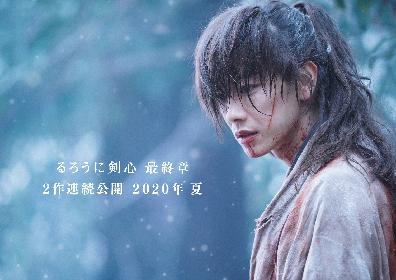 佐藤健主演の実写映画『るろうに剣心』最終章が2020年夏に2作連続公開へ 幕末期と明治維新後が舞台に