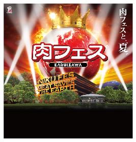 『肉フェス(R) KARUIZAWA 2019』8/10~8/14開催、肉+炭水化物の黄金タッグ到来!
