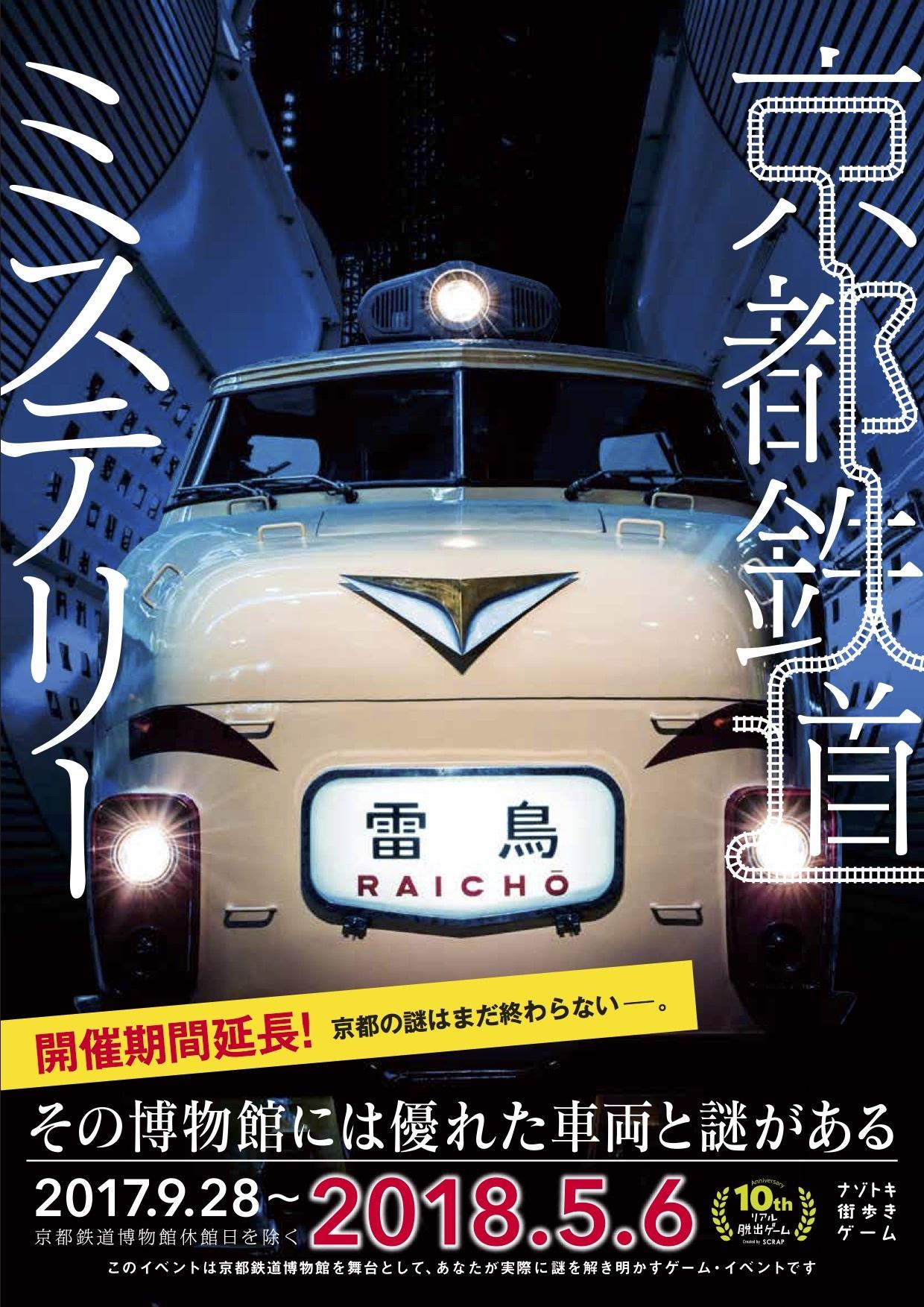 ナゾトキ街歩きゲーム『京都鉄道ミステリー』