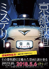 """""""ナゾトキ街歩きゲーム""""『京都鉄道ミステリー』の期間延長が決定 謎解きを通じて京都の街並みや歴史を楽しむ"""