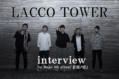LACCO TOWERの根本的な個性と根底にある魅力ーー蒼さと儚さを今の力量で 新作「若葉ノ頃」に迫るメンバー5人インタビュー