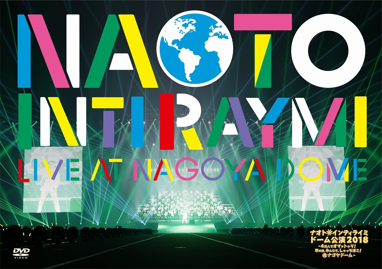 【ナオト・インティライミ】[ジャケ写・DVD WIZY盤]LIVE DVD&Blu-ray「ナオト・インティライミ ドーム公演2018~4万人でオマットゥリ!年の瀬、 みんなで、しゃっちほこ!@ナゴヤドーム~」