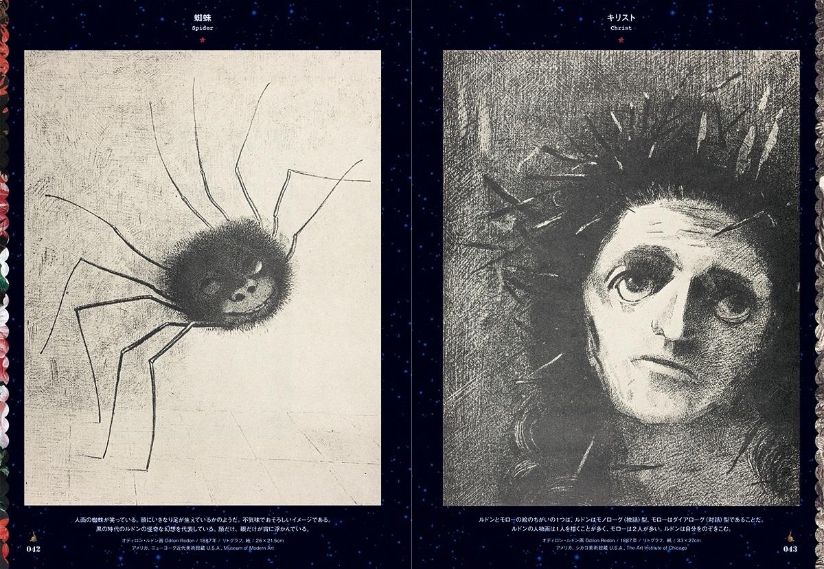 フランス象徴派/オディロン・ルドン 左『蜘蛛』右『キリスト』