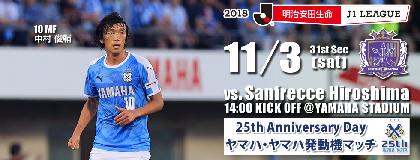 J1磐田が『25th Anniversary Day』! 記念グッズ配布や選手参加イベントも