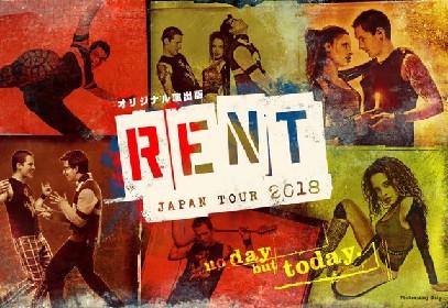 「RENT」来日公演の日程発表、LINEでイブ~大晦日限定プレゼント企画も