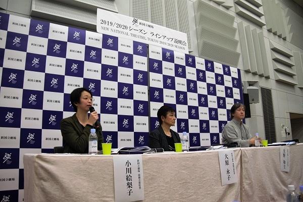新国立劇場シーズンラインアップ説明会 左から、小川絵梨子演劇芸術監督、大原永子舞踊芸術監督、大野和士オペラ芸術監督