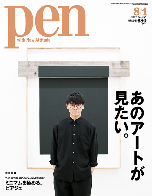 Pen 8月1日号(7月15日発売) 630円(税別)デジタル版463円(税別)