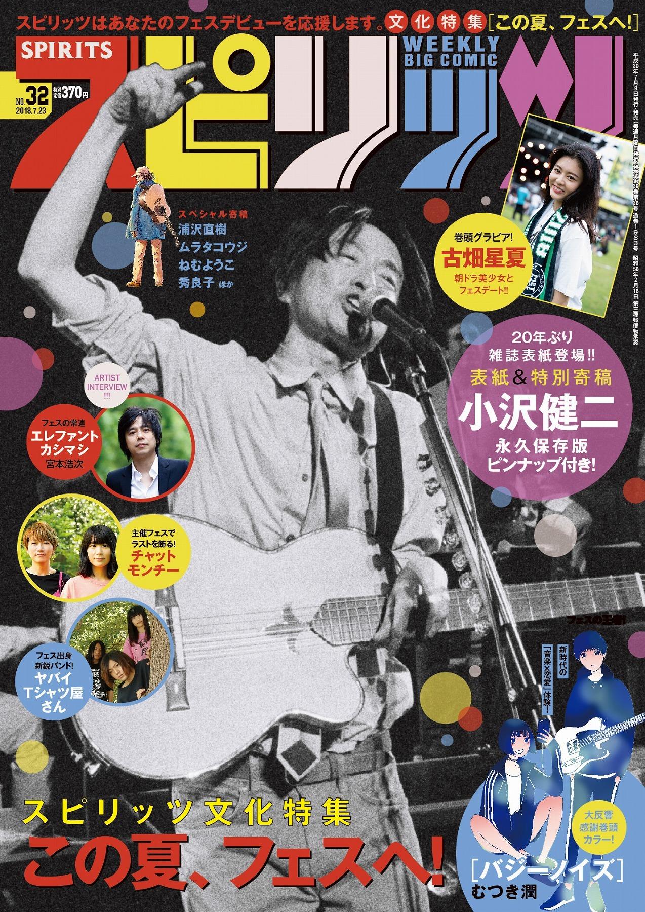 「週刊ビッグコミックスピリッツ」32号 小沢健二