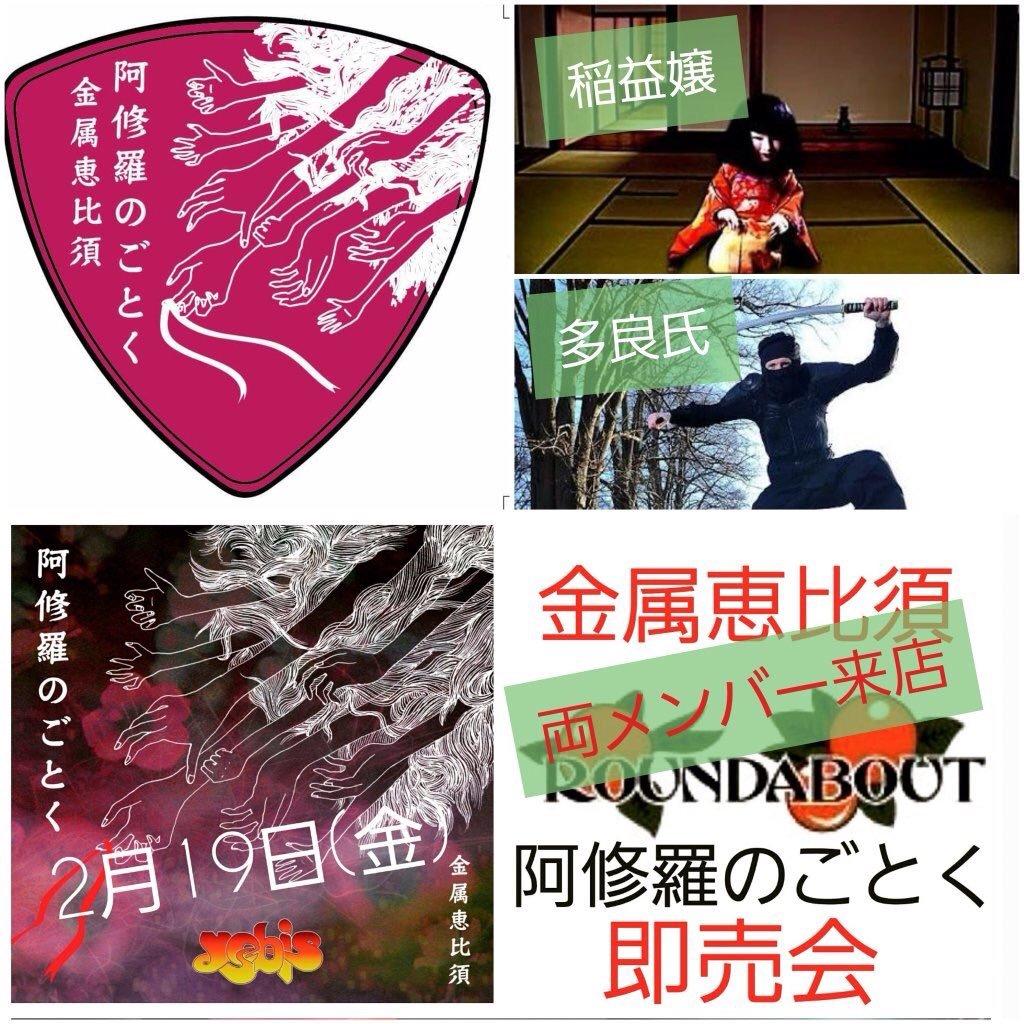 横浜Roundabout即売会のフライヤー