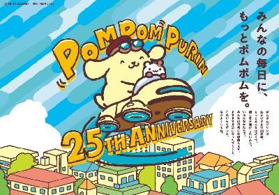 ポムポムプリン誕生25周年、サンリオピューロランドでバースデーイベント「ポム主総会」開催