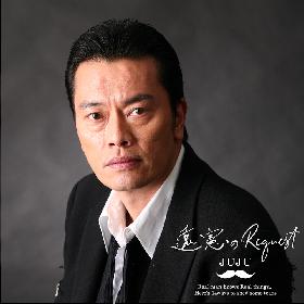 遠藤憲一がJUJUのカバーソングをセレクトしたプレイリスト『遠藤憲一のRequest ~泣きたい夜に聴きたい10曲~』を公開