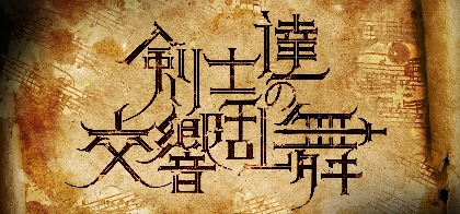 フルオーケストラコンサート『剣士達の交響乱舞』の全プログラムを公開 『ゼルダの伝説』シリーズ最新作も生演奏