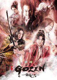 矢崎広、元木聖也らキャラクタービジュアルが解禁 舞台『GOZEN -狂乱の剣-』で武田航平らアフタートークも決定