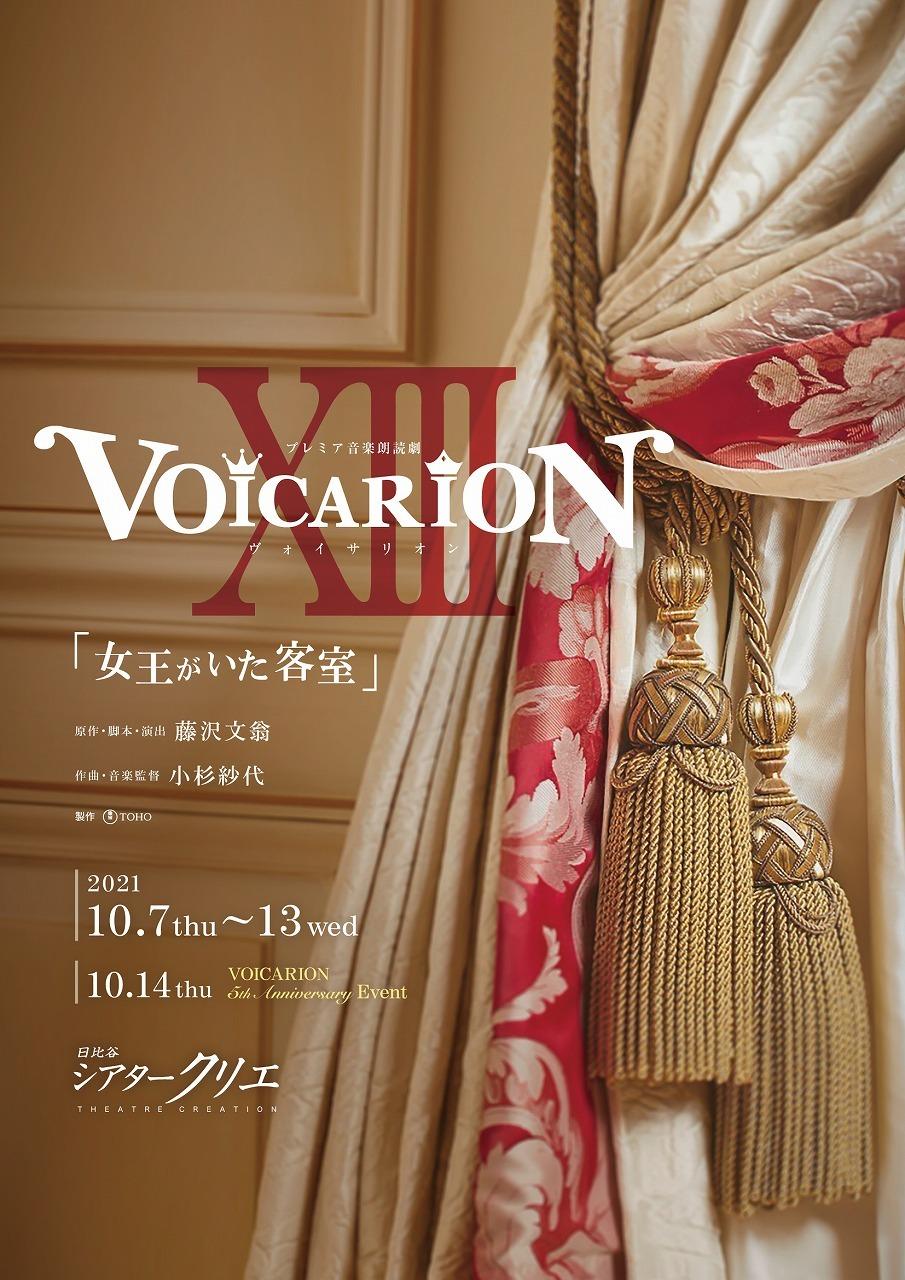 プレミア音楽朗読劇 VOICARION  XIII『女王がいた客室』