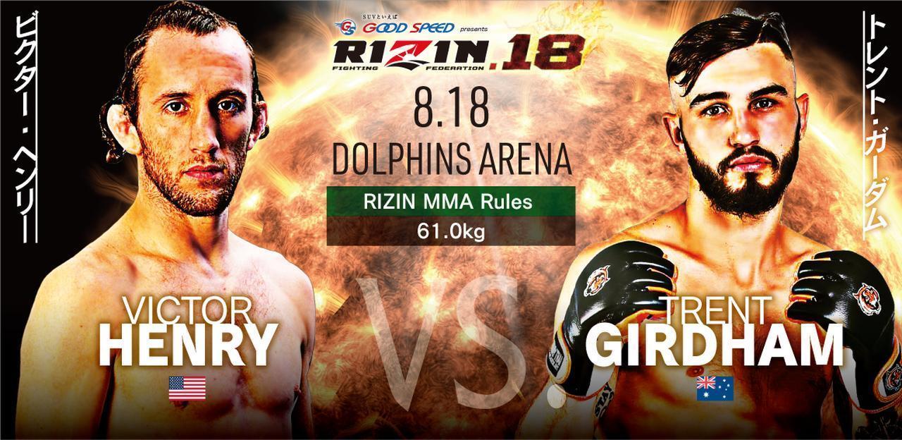 第11試合/ビクター・ヘンリー vs. トレント・ガーダム