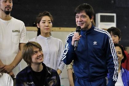 川平慈英、浦井健治、霧矢大夢、夢咲ねねらが家族の大きな愛を描く『ビッグ・フィッシュ』稽古場公開