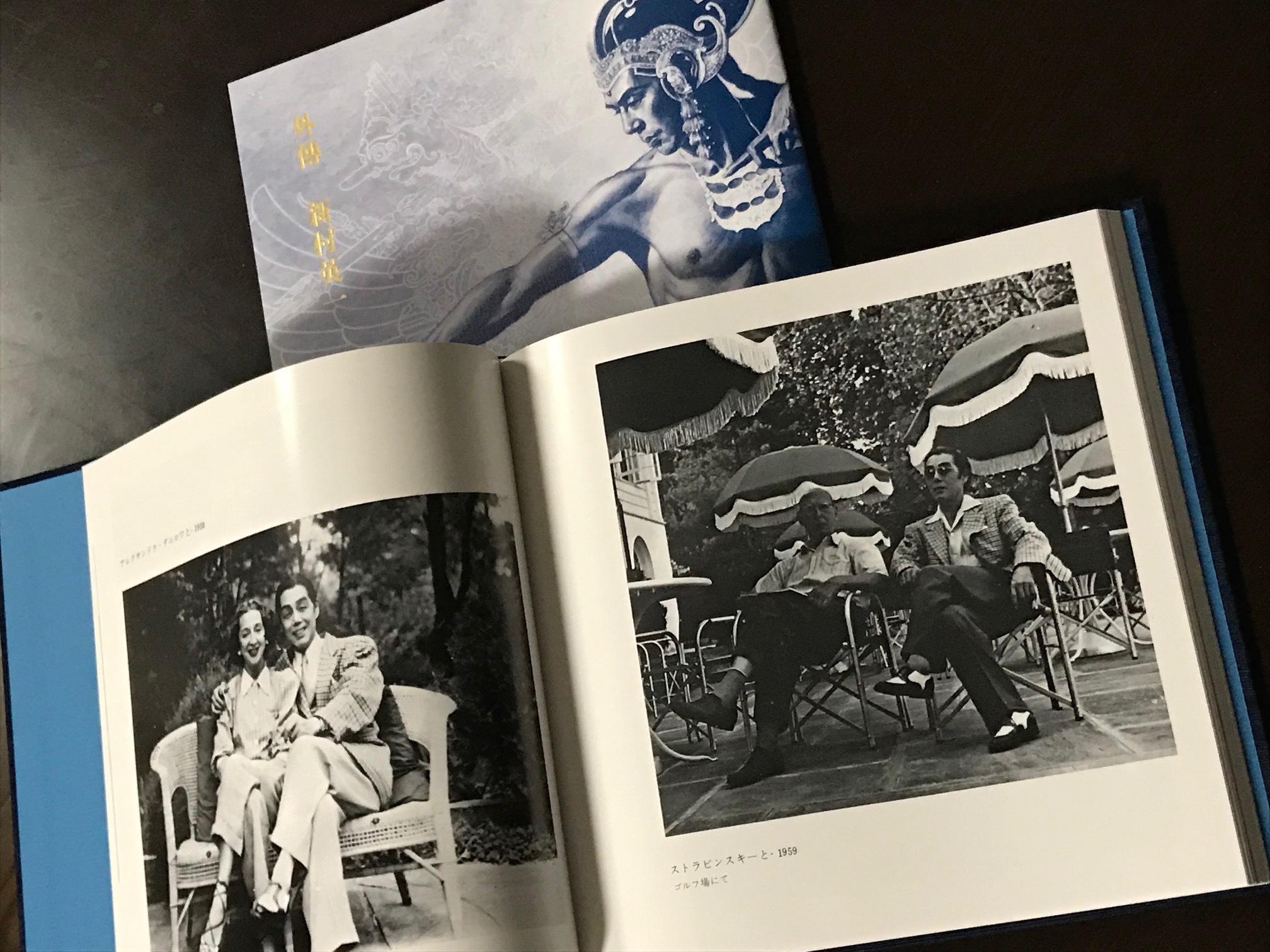 復刻された自伝と外伝(定価2000円/限定300部) 右の写真はストラビンスキーとの2ショットだ。