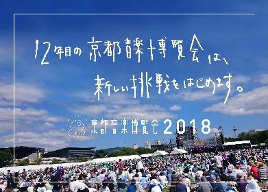 くるり 12回目の開催を迎える『京都音楽博覧会』でクラウドファンディングに挑戦