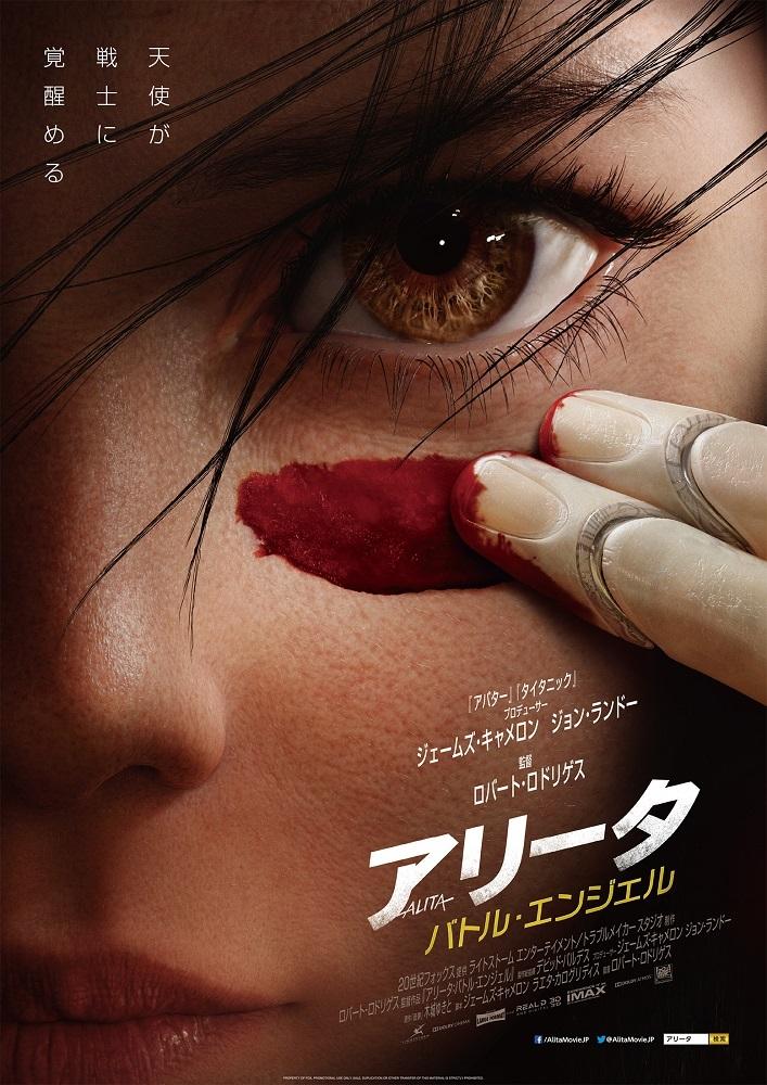 映画『アリータ:バトル・エンジェル』ティザービジュアル (C) 2018 Twentieth Century Fox Film Corporation