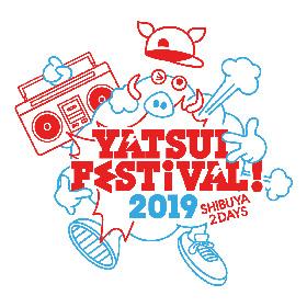 やついいちろう主催『YATSUI FESTIVAL!2019』ニコニコ生放送で配信決定